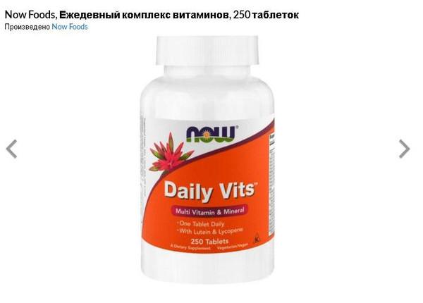 Лучшие витамины для взрослых на iherb